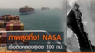 ภาพสุดทึ่ง! NASA เรือติดคลองสุเอซ 100 กม.  | TNN ข่าวดึก