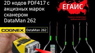 Считывание  2D кодов PDF417 с акцизных марок DataMan 262 (ЕГАИС)(, 2016-02-01T14:56:35.000Z)