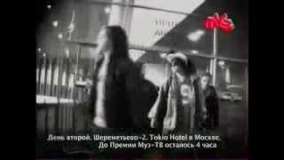 Tokio Hotel in Moscow эксклюзивные кадры, сьёмка скрытой камерой