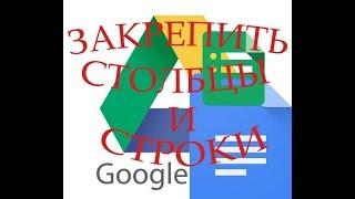 Закрепить столбцы и строки гугл таблицы(Google Sheets)