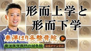公式ホームページはこちら → https://www.to-yo-shinkyu-seikotsuin.com...