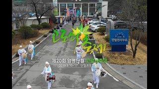 제20회 양평단월 고로쇠축제 홍보영상 30초