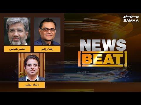 Tabdeeli ka ek saal kesa raha? | News Beat | Paras Jahanzeb | SAMAA TV | 27 July 2019