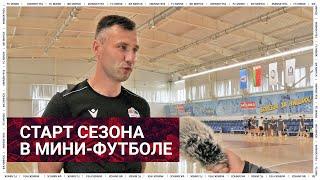 Главный тренер мини-футбольной команды – о старте сезона