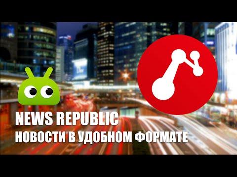 News Republic или как выжить в информационном потоке