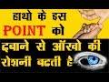 इस पॉइंट को दबाओ और फिर आँखो पर चमत्कार देखो ll Aankhon Ki Bimari Ka Ilaj  ll   By SATYA NARAYAN