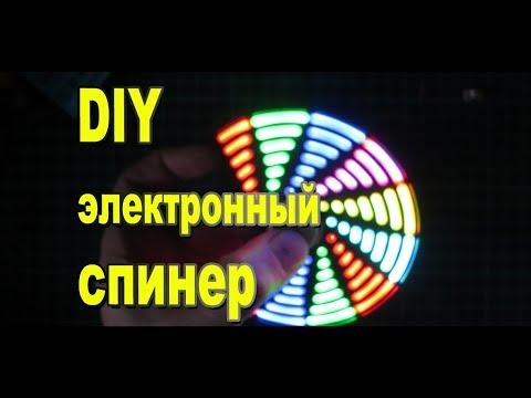 Как собрать стробоскопический спиннер крутилку на RGB светодиодах из набора деталей