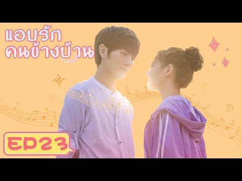 [ซับไทย]ซีรีย์จีน | แอบรักคนข้างบ้าน(Brave Love) | EP23 Full HD | ซีรีย์จีนยอดนิยม