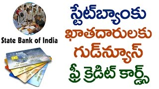 GOOD NEWS : SBI to OFFER Free Credit Cards to Customers | SBI Latest Offers | VTube Telugu