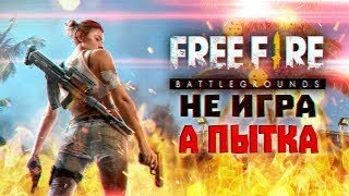 WORST GAME IN THE HISTORY OF MANKIND? REVIEW ON FREE FIRE