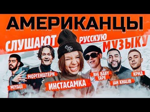 Американцы Слушают Русскую Музыку Big Baby Tape, Jah Khalib, THRILL PILL, Крид, Miyagi, INSTASAMKA