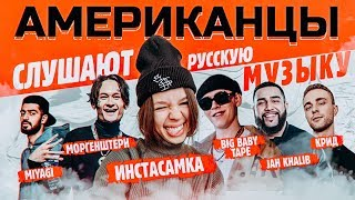 Download Американцы Слушают Русскую Музыку Big Baby Tape, Jah Khalib, THRILL PILL, Крид, Miyagi, INSTASAMKA Mp3 and Videos
