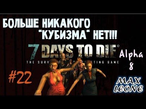 7 Days To Die - #22 - Alpha 8 - С Максом Леоне
