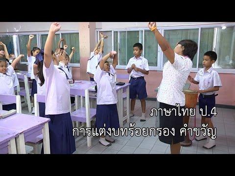 ภาษาไทย ป.4 การแต่งบทร้อยกรอง คำขวัญ ครูลมัย มีขันหมาก