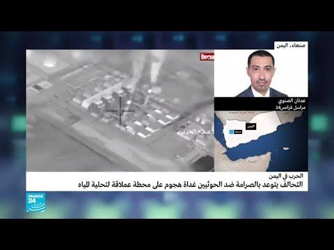 الحوثيون يكثفون هجماتهم الصاروخية ضد أهداف في السعودية  - نشر قبل 22 دقيقة