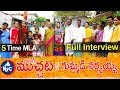 || Gummadi Narsaiah || 5 Time MLA || Muchata with Mangli || Full Interview || Mictv ||