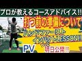 Wgsl【レッスン動画vol.27販売セールスpv Vol.9 Final】レッスン動画vol.27  ハンドファーストインパクトlesson