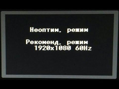 🚩 Монитор Неоптим. режим