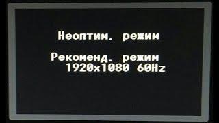 Монитор Неоптим. режим