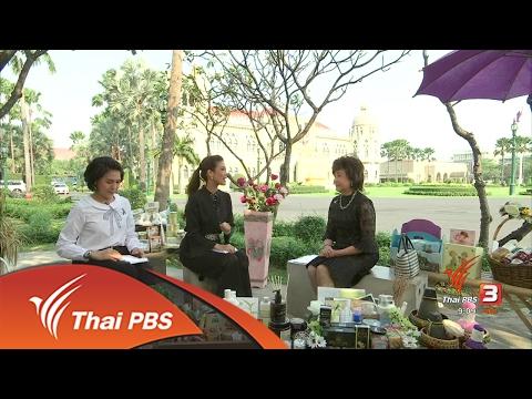 """ชวนชม ชิม ช้อป """"เมืองสุขภาพดี วิถีไทย"""" ริมคลองผดุงกรุงเกษม - วันที่ 15 Feb 2017"""