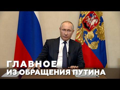 Выходные, выплаты и отсрочки: главное из обращения Путина к россиянам в связи с эпидемией COVID-19