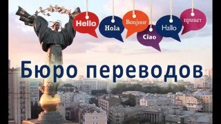Бюро переводов Language Solutions PRO г. Киев(, 2016-04-18T14:25:21.000Z)