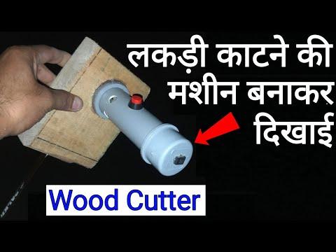 Wood Cutter Machine, Saw cutting machine, cutter, Learn everyone, Table saw cutting machine,