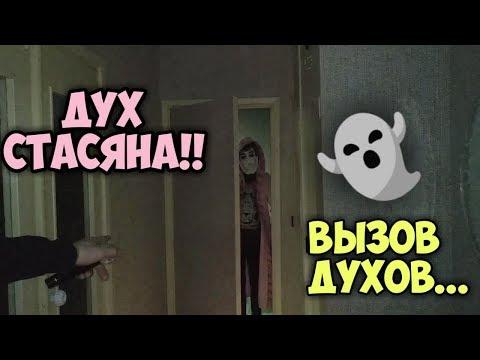 Призрак Стасяна! | Вызов духов