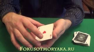 """Карточные фокусы с картами (Обучение и их секреты).""""Клан 4 х тузов"""".Card Tricks Tutorial"""
