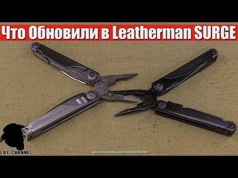 Сравнение ЛУЧШИХ МУЛЬТИТУЛОВ, что Обновили в Leatherman SURGE