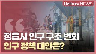 정읍시 인구는 ′줄고′ 1인 가구는 ′증가′...대책은…
