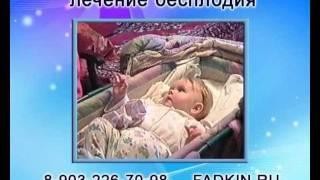ФАДЬКИН М.В - Лечение мужского и женского бесплодия