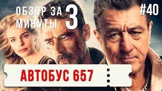 """КиноБорода #40 - """"Скорость: Автобус 657"""""""