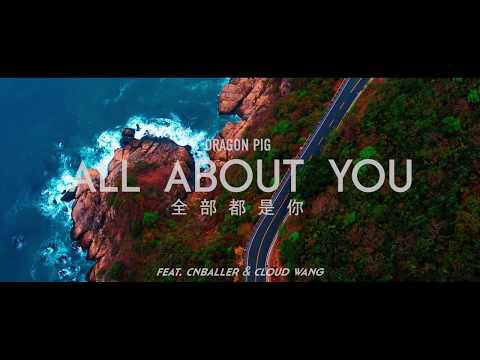 [CloudWangMusic] Dragon Pig - ALL ABOUT YOU 全部都是你 (feat. CNBALLER & CLOUD WANG) OFFICIAL MV 官方正式版