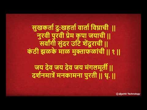 श्रीगणपतीची आरती - Sukhkarta Dukhharta  | Full Aarti Lyrics | Ganpati Aarti