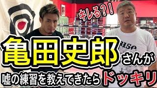 [ドッキリ]亀田史郎さんが嘘の練習教えてきた