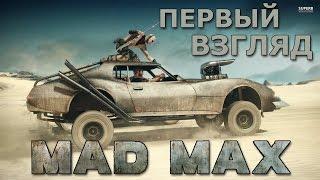 Mad Max (Безумный Макс) - Первый взгляд!