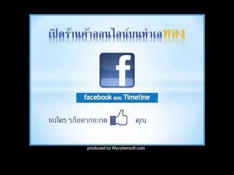 facebook 01วิธีสร้างเพจร้านค้าออนไลน์