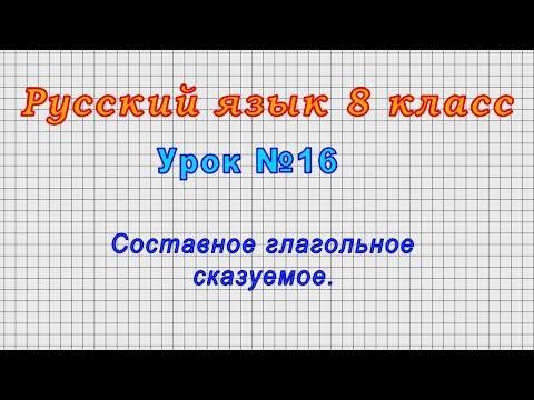 Русский язык 8 класс (Урок№16 - Составное глагольное сказуемое.)