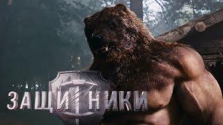 ЗАЩИТНИКИ [2017] Новый Трейлер + Отрывок / Люди - X по-русски!