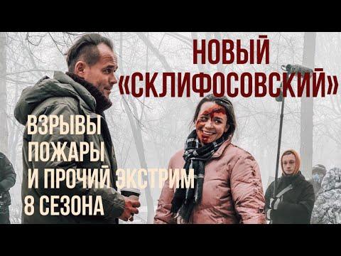 На съёмках нового сезона «Склифосовского»