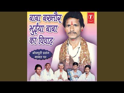 Baba Bakhtor Bhuiyan, Baba Ka Vivah