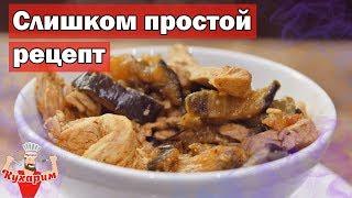 Слишком простой рецепт курицы с баклажаном