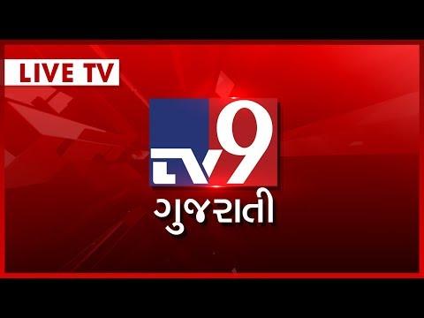 Top News Stories From Gujarat, India and International| Tv9 Gujarati LIVE
