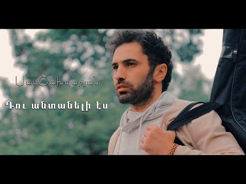 Sas Shakhparyan - Du Antaneli Es (2021)