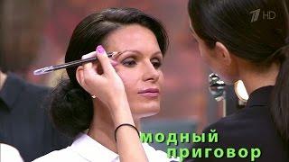"""Дело о недостатках правого полушария. """"Модный приговор"""". Modniy Prigovor (2015)"""