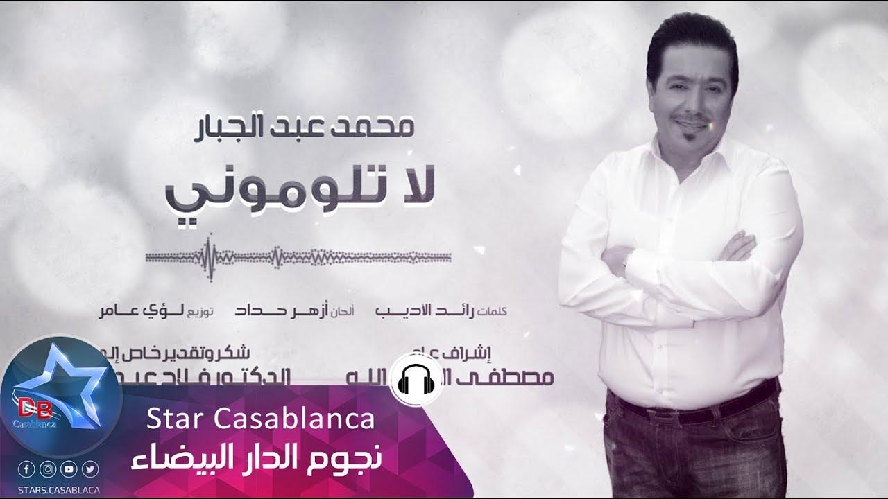Casablanca mp3 скачать