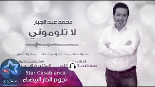 محمد عبدالجبار -  لا تلوموني (حصرياً) | 2017 | (Mohammed Abdul Jabbar - La Talumuni (Exclusive
