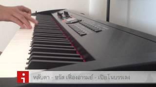 หลับตา - ชรัส เฟื่องอารมย์ - Piano Cover