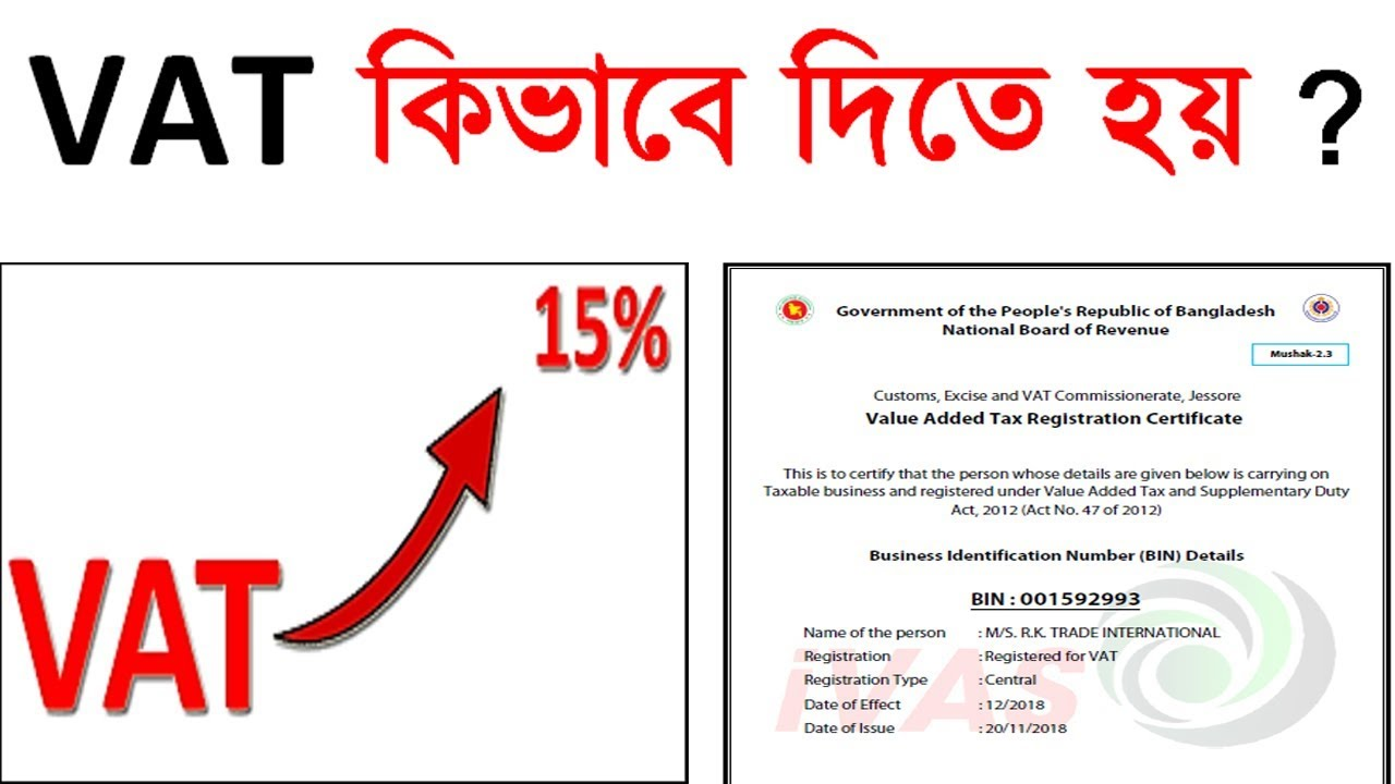 Download ভ্যাট কিভাবে দিতে হয় - VAT Bangladesh